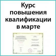 Курс повышения квалификации в марте