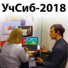 Образовательная выставка «УчСиб-2018»