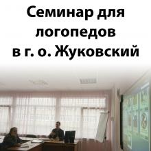 Семинар по ИКТ для логопедов в г.о. Жуковский