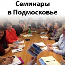Семинары для специалистов и директоров ДОУ в Подмосковье