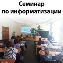 Команда Мерсибо выступила на семинаре по информатизации в ДОУ (Шатура)