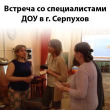 Команда Мерсибо встретилась с детскими специалистами в Серпухове