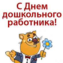 Поздравляем дошкольных работников с праздником!