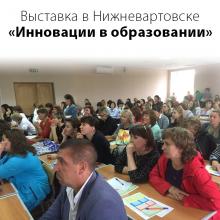 Выставка «Инновации вобразовании» вНижневартовске