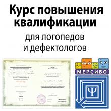 Набор на курс повышения квалификации для логопедов и дефектологов в ноябре