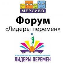 Участие во Всероссийском образовательном форуме «Лидеры перемен»