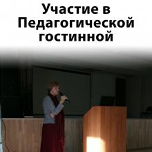 Педагогическая гостиная в Московском институте психоанализа