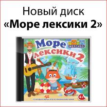 Новый диск с играми по лексическим темам