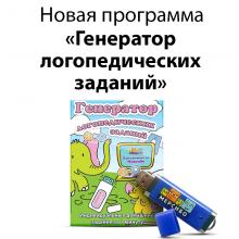 Вышла новая программа для создания домашних заданий по логопедии!