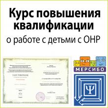 Открыт набор на курс повышения квалификации в июне