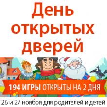 День открытых дверей для родителей и детей