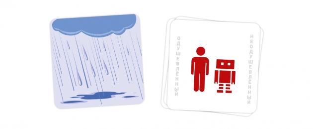 Пример карточек из набора «Летает — не летает»
