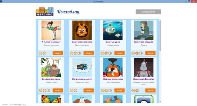Интерактивные игры для обследования