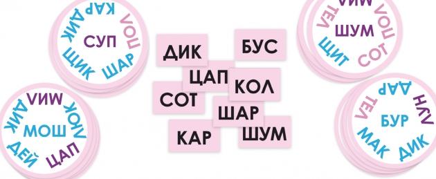 Игра со слогами «Находилка»