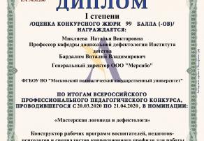 Диплом I степени во Всероссийском профессиональном педагогическом конкурсе
