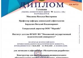 Диплом I степени во Всероссийском конкурсе для логопедов и дефектологов