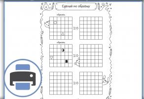 Пример. Печатные задания для оценки пространственной ориентации