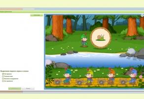 Игра «Пример. Обследование фонематических процессов»