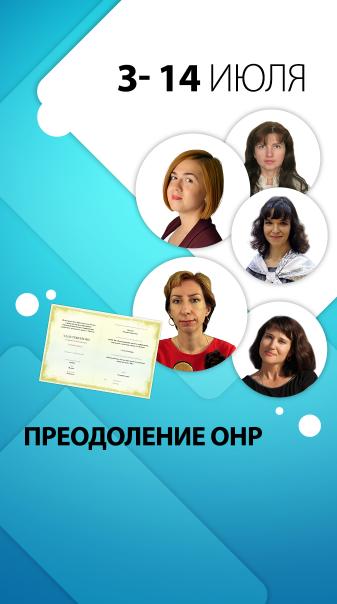 Организация логопедической работы по преодолению ОНР у дошкольников и младших школьников
