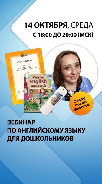 Увлекательное знакомство с английским языком с веселыми героями интерактивных игр и упражнений