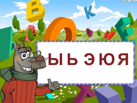 Развивающая игра «Волк учит Алфавит»