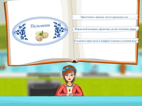 Развивающая игра «Именины у Кристины»