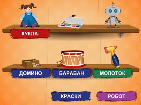 Развивающая игра «Магазин игрушек»