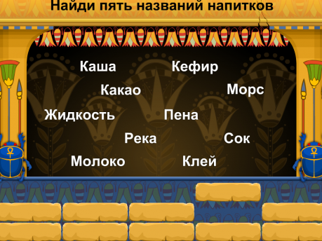 Развивающая игра «Сокровища фараонов»