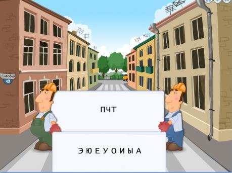Развивающая игра «Веселый город»