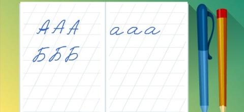 Профилактика нарушений письменной речи у старших дошкольников с помощью интерактивных технологий с учетом ФГОС нового поколения
