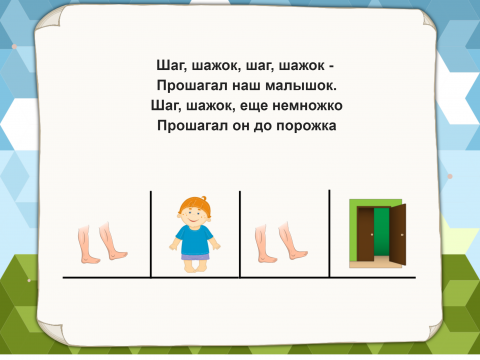 «Автоматизация Ш, Ж в стихотворении», бесплатное пособие для автоматизации звуков