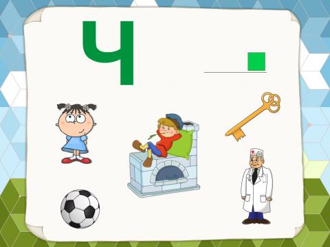 """«Буква """"Ч""""», бесплатное пособие для букв, азбуки"""
