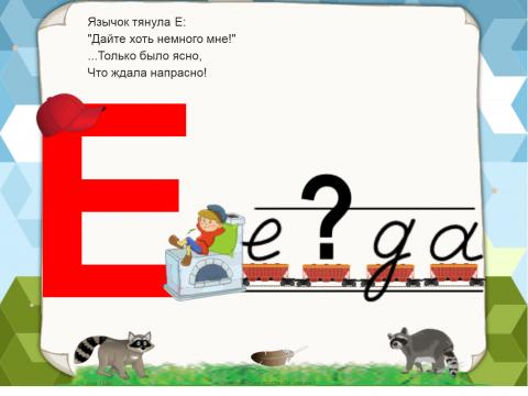 «Буква Е», бесплатное пособие для русского языка