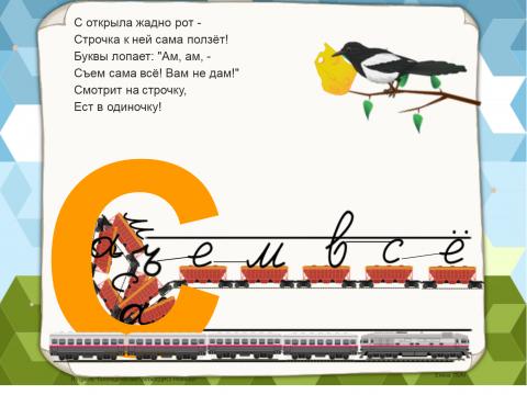 «Буква С - жадина», бесплатное пособие для букв, азбуки