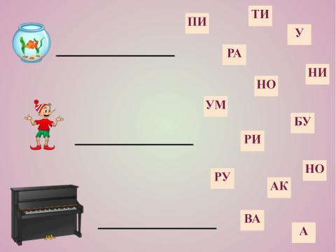 «Буратино играет на пианино», бесплатное пособие для чтения слов