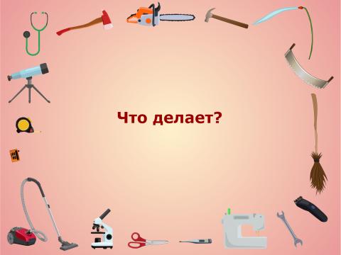 «Что делает?», бесплатное пособие для грамматических категорий