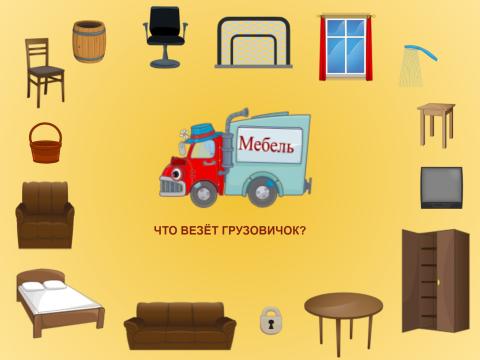 «Что везёт грузовичок? Мебель», бесплатное пособие для лексических тем