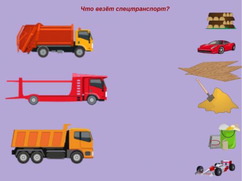 «Что везёт спецтранспорт?», бесплатное пособие для лексических тем