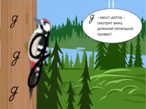 «Д - хвост дятла», бесплатное пособие для букв, азбуки