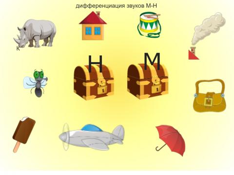 «дифференциация звукоа М-Н», бесплатное пособие для букв, азбуки
