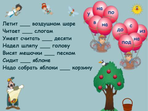«Это не телеграмма!», бесплатное пособие для грамматических категорий