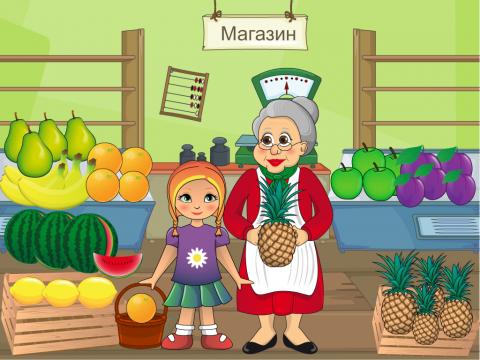 «Фруктовый магазин», бесплатное пособие для грамматических категорий