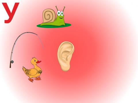 «Гласная   буква  У», бесплатное пособие для букв, азбуки