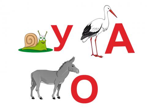 «Гласные», бесплатное пособие для букв, азбуки
