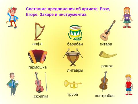 «Игра на инструментах», бесплатное пособие для автоматизации звуков