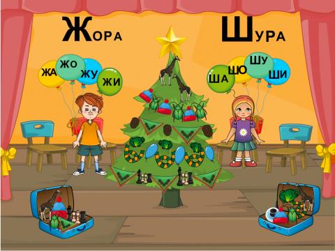 «Как Жора и Шура украшали елку», бесплатное пособие для автоматизации звуков