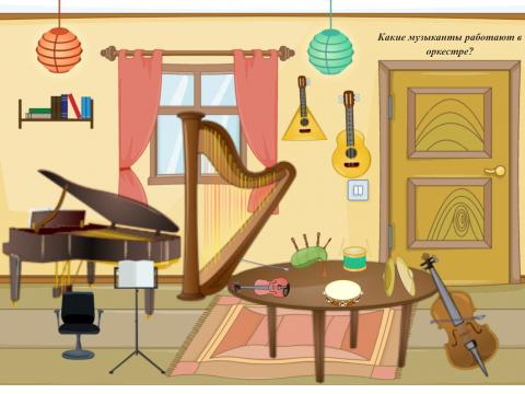«Какие музыканты работают в оркестре?», бесплатное пособие для грамматических категорий