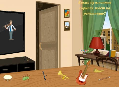 «Каких музыкантов скрипач ждёт на репетицию?», бесплатное пособие для лексических тем