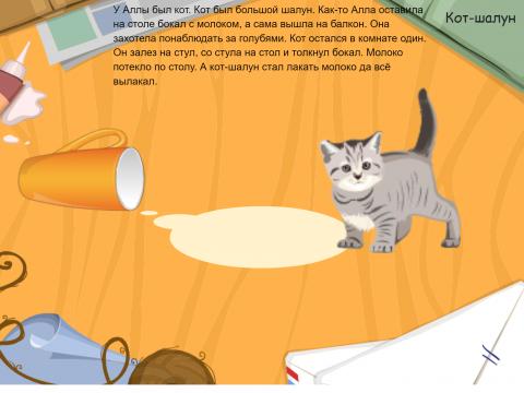 «Книга рассказов Кот-шалун», бесплатное пособие для составления рассказа