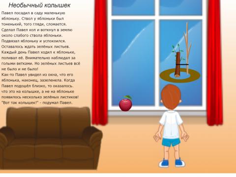 «Книга рассказов Необычный колышек», бесплатное пособие для автоматизации звуков